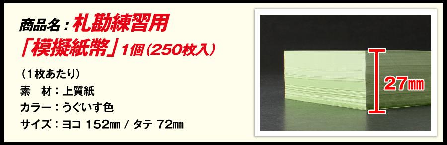 商品名:札勘練習用「模擬紙幣」1個(250枚入)1枚あたり 素材:上質紙 カラー:うぐいす色 サイズ:ヨコ 152mm / タテ 72mm