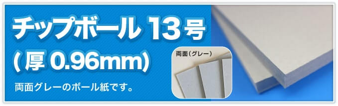 チップボール13号(厚0.96mm) 両面グレーのボール紙です。