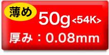 50g<54K>厚み:0.08mm