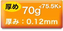 70g<75.5K>厚み:0.12mm