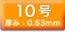 10号 厚み:0.63mm