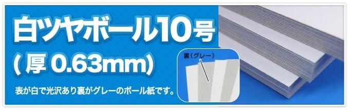 白ツヤボール10号(厚0.63mm) 表が白で光沢があり裏がグレーのボール紙です。