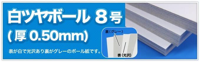 白ツヤボール8号(厚0.50mm) 表が白で光沢があり裏がグレーのボール紙です。