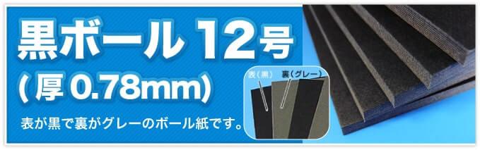 黒ボール12号(厚0.78mm) 表が黒で裏がグレーのボール紙です。