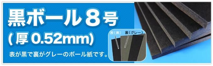 黒ボール8号(厚0.52mm) 表が黒で裏がグレーのボール紙です。