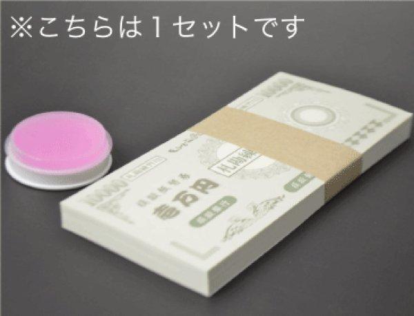 画像1: (プロ用!札勘模擬紙幣+メクール)×1セット(北海道・沖縄送料別途) (1)