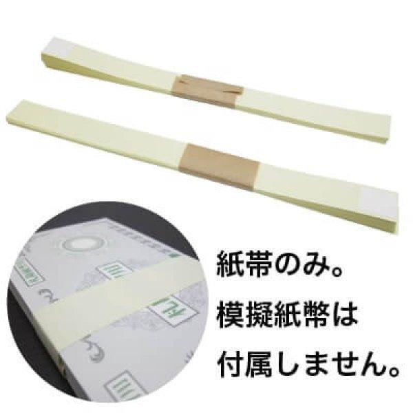 画像1: 紙帯テープ付100枚(50枚x2 /説明書付)(北海道・沖縄送料別途) (1)