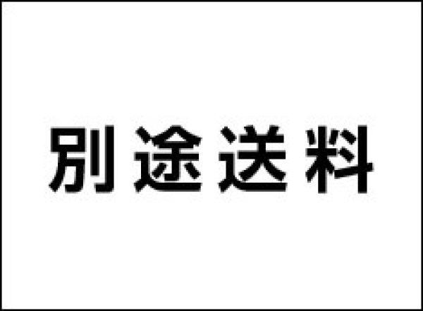 画像1: 別途送料 (1)