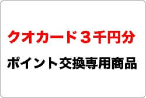 画像1: 【ポイント交換専用】クオカード3千円分 (1)