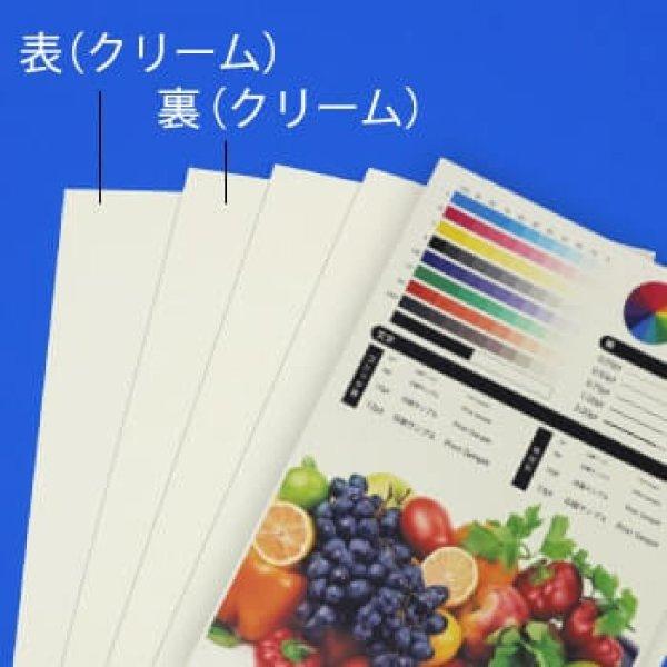 画像1: インクジェット対応厚紙 クリーム色(厚0.22mm) B6 128x182mm (1)