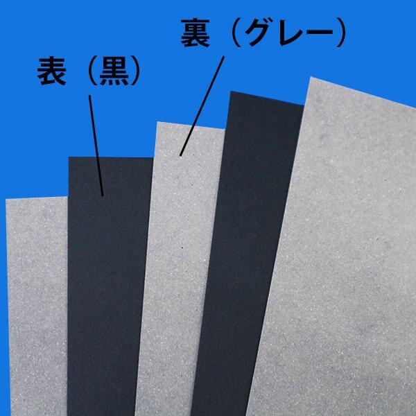 画像1: 黒ボール8号(厚0.52mm) A4 210×297mm (1)