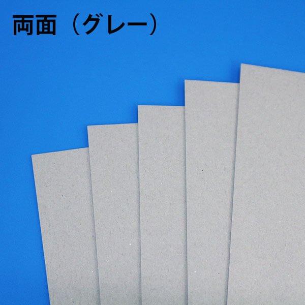 画像1: チップボール13号(厚0.96mm) B1 728×1030mm (1)
