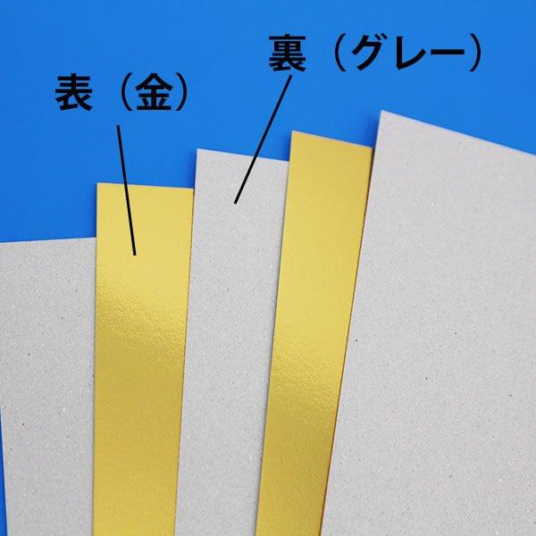 画像1: 金ボール6号 (厚0.38mm) A1 594×841mm (1)