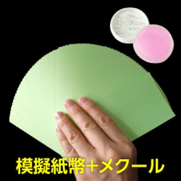 画像1: (札勘用模擬紙幣+メクール)×5セット(北海道・沖縄送料別途) (1)