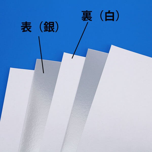 画像1: 銀ボール6号(厚0.38mm) B4 257×364mm (1)