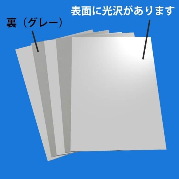 画像1: 片面白ツヤボール6号(厚0.37mm) B5 182×257mm (1)