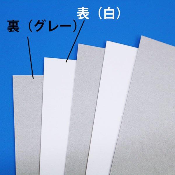 画像1: 白ボール45号(厚3.30mm) B2 515×728mm (1)