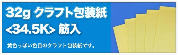 32g クラフト包装紙<34.5K> 筋入 黄色っぽい色目のクラフト包装紙です。