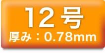 12号 厚み:0.78mm