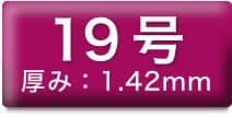 19号 厚み:1.42mm