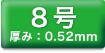 8号 厚み:0.52mm