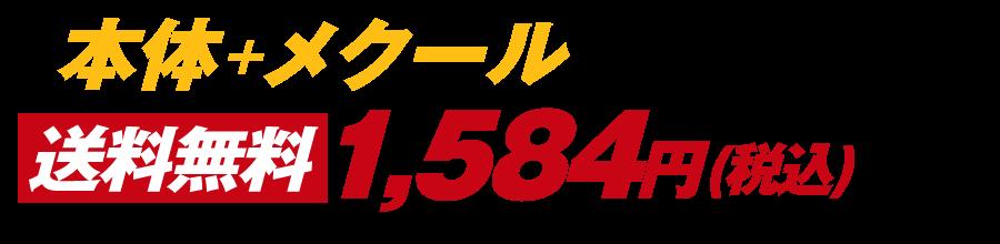 本体+メクールのセット価格で送料無料 1,280円(※北海道・沖縄は除く)