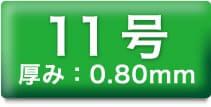 11号 厚み:0.80mm