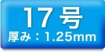 17号 厚み:1.25mm