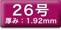 26号 厚み:1.92mm