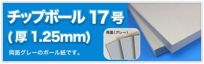 チップボール17号(厚1.25mm) 両面グレーのボール紙です。