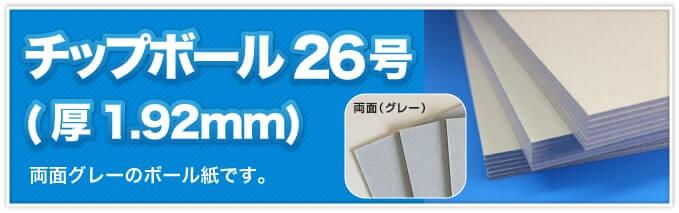 チップボール26号(厚1.92mm) 両面グレーのボール紙です。