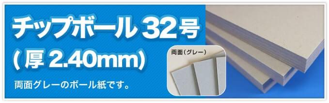 チップボール32号(厚2.40mm) 両面グレーのボール紙です。