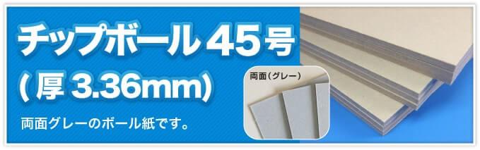 チップボール45号(厚3.36mm) 両面グレーのボール紙です。