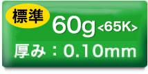 60g<65K>厚み:0.10mm