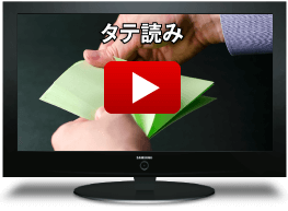 タテ読み動画