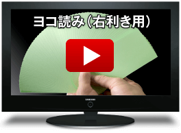 ヨコ読み(右利き用)動画