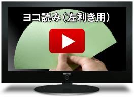 ヨコ読み(左利き用)動画