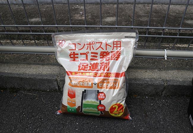 生ゴミ発酵促進剤も入れてみました。