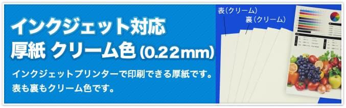 インクジェット対応厚紙 クリーム色(0.22mm) インクジェットプリンターで印刷できる厚紙です。表も裏もクリーム色です。