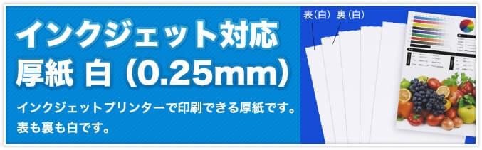 インクジェット対応厚紙 白(0.25mm) インクジェットプリンターで印刷できる厚紙です。表も裏も白です。