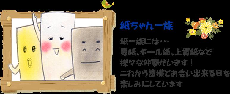 紙ちゃん一族