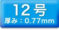 12号 厚み:0.77mm