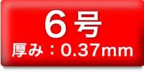 6号 厚み:0.37mm