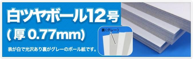 白ツヤボール12号(厚0.77mm) 表が白で光沢があり裏がグレーのボール紙です。