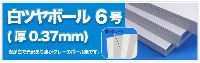 白ツヤボール6号(厚0.37mm) 表が白で光沢があり裏がグレーのボール紙です。