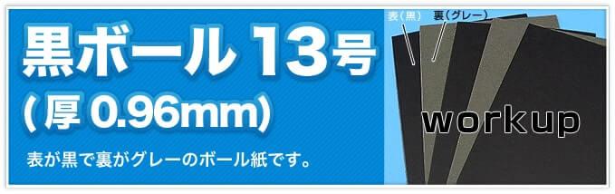黒ボール13号(厚0.96mm) 表が黒で裏がグレーのボール紙です。