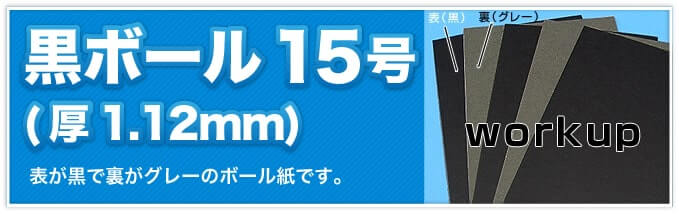 黒ボール15号(厚1.12mm) 表が黒で裏がグレーのボール紙です。
