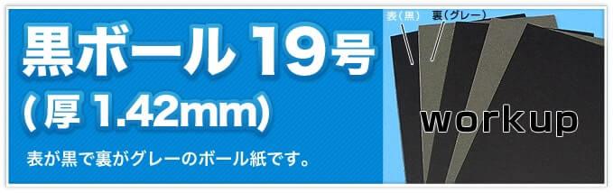 黒ボール19号(厚1.42mm) 表が黒で裏がグレーのボール紙です。