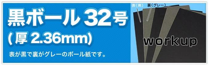 黒ボール32号(厚2.36mm) 表が黒で裏がグレーのボール紙です。