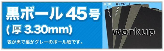 黒ボール45号(厚3.30mm) 表が黒で裏がグレーのボール紙です。